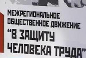 v_zashchitu_cheloveka_truda